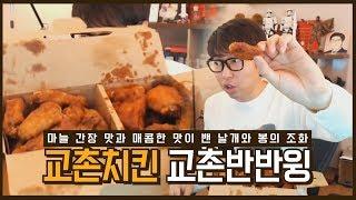 Buzzbean] Kyochon Half-Half Wing Chicken Mukbang!