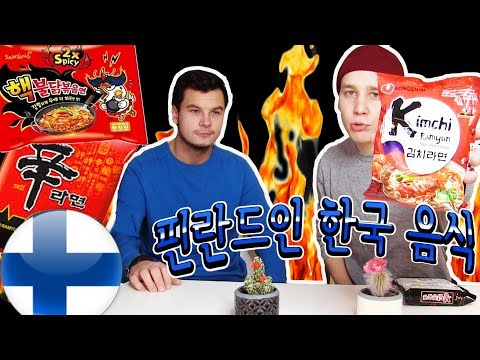 어서와 핀란드 한국 라면 먹방 처음 Finland Men Eats Korean Noodles First Time : Spicy Hot Fire Ramen (Korean sub)