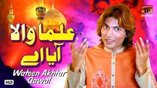 Alma Wala Aaya   Wateen Akhtar Qawal   TP Manqabat