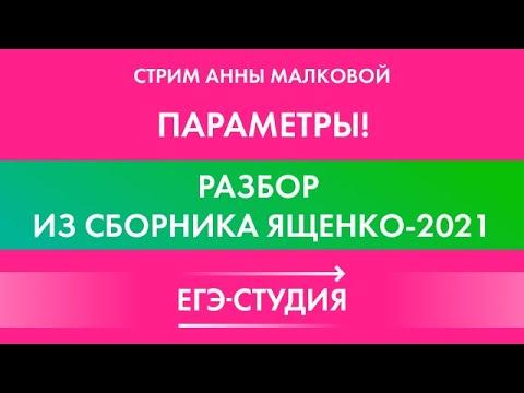 Параметры на ЕГЭ по профильной математике 2021. Задачи из сборника Ященко. Разбор от Анны Малковой!