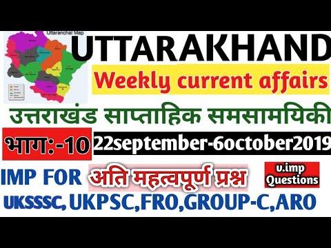 Uttarakhand Current Affairs || Uttarakhand Weekly Current Affairs || 22 September 2019 - 6 October