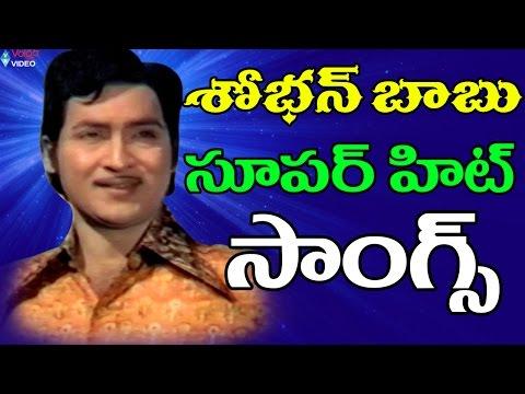 Sobhan Babu Super Hit Songs - Video Songs Jukebox - Volga Video