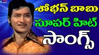 Sobhan Babu Super Hit Songs - Video Songs Jukebox - Volga Video