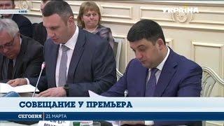 Мэры украинских городов жаловались премьеру на местные проблемы