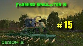 Farming Simulator 15. Курсплей для соломы. #2-15.(, 2015-01-02T07:21:07.000Z)