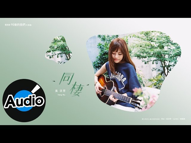 吳汶芳 Fang Wu - 同棲(官方歌詞版)- 電視劇「90後的我們」片尾曲