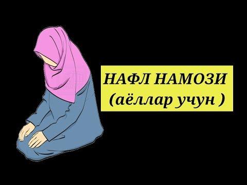 НАФЛ НАМОЗИ ( АЁЛЛАР УЧУН ) - NAFL NAMOZI ( AYOLLAR UCHUN )