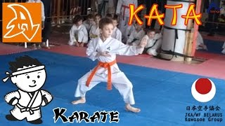 Каратэ. Соревнования. Ката. Дети 7 лет. Karate. Competition. Kata. Children 7 years.