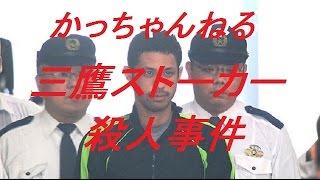 三鷹ストーカー殺人事件 池永チャールズトーマス 検索動画 25