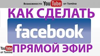 Прямая трансляция Facebook Live. Как сделать прямой эфир на Facebook с компьютера!