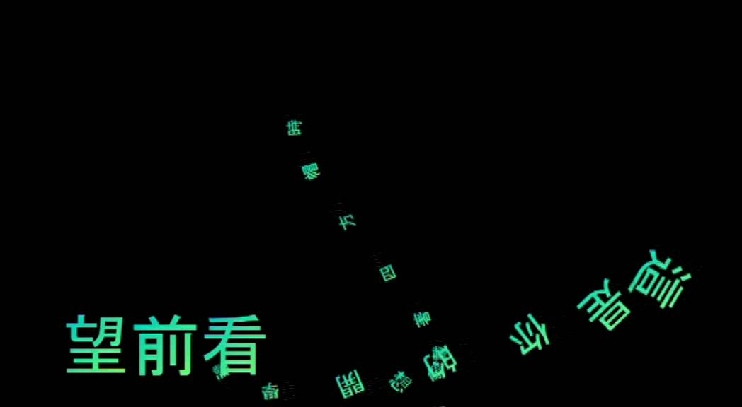 青出於藍---開學禮