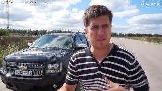 Chevrolet Tahoe Шевроле Тахое Тест драив | Auto Love