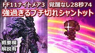 FF11ナイトメア3(闇の王)の30秒切りクリア動画です。 編成は シャントッ...