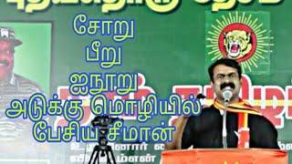 Seeman Speech about Seemanism in Tamil Nadu