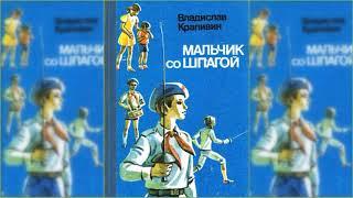 Мальчик со шпагой, Владислав Крапивин #2 аудиосказка слушать онлайн