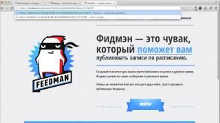 Расшаривание постов feedman.ru