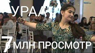 Таджикский танец/Tajik dance/Таджикская свадьба в Москве, 美丽的婚礼 2018)часть 10, ښکلې نڅا