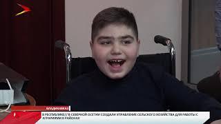 Александр Матовников исполнил новогоднее желание мальчика из Северной Осетии