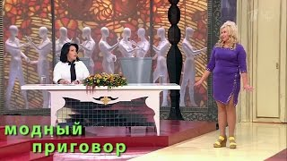 """Дело о Барби бальзаковского возраста. """"Модный приговор"""" 15.09.2016. Modnyy prigovor (2016)"""