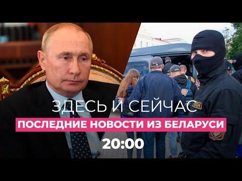 Белорусы отвечают Путину,