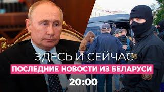 Белорусы отвечают Путину, в Минске задерживают журналистов, а Лукашенко объявляет войну Польше cмотреть видео онлайн бесплатно в высоком качестве - HDVIDEO
