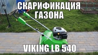 Аэраторы и Скарификаторы. Скарификация Газона. Аэратор Viking LB 540.Газон Своими Руками