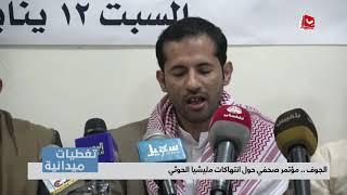 #الجوف .. مؤتمر صحفي حول انتهاكات مليشيا الحوثي | تغطيات ميدانية - يمن شباب