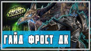 ГАЙД ФРОСТ ДК (PVP) - ЛЕГИОН БЕТА
