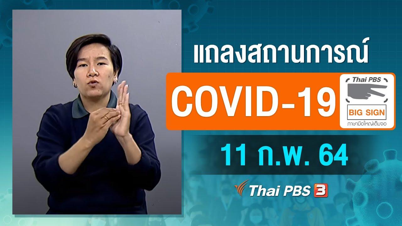 [Big Sign] 11.30 น. แถลงสถานการณ์ COVID-19 โดย ศบค. (11 ก.พ. 64)