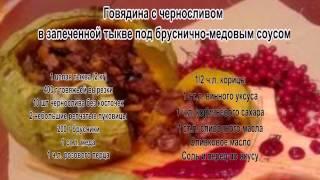 Вкусная говядина рецепты.Говядина с черносливом в запеченной тыкве под бруснично медовым соусом