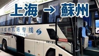 【中国の車窓】上海浦東空港→蘇州駅 - 長距離バス編(リニューアル版)