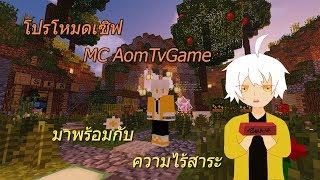 โปรโหมดเซิฟ MC-AomTvGame