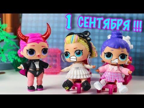 Мультик с Куклами ЛОЛ Новенькая в школе   Вампир! ЛОЛ Декодер Игрушки для детей #LOL Surprise