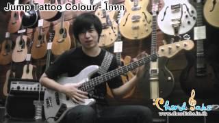 Jump Tattoo Colour โกหก Bass Demonstration
