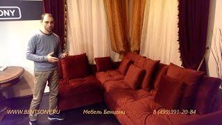 Обзор  Дивана Арлетто (Бордо в Велюре с кресельным модулем)