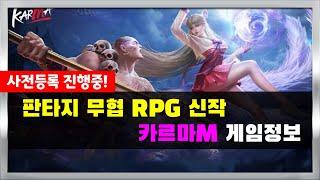 판타지 무협 RPG 신작게임 [ 카르마M ] 게임 정보…