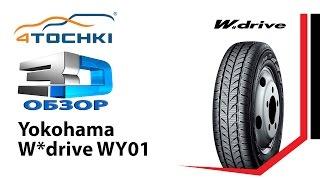 3D-обзор шины  Yokohama W drive WY01 на 4 точки. Шины и диски 4точки - Wheels & Tyres 4tochki