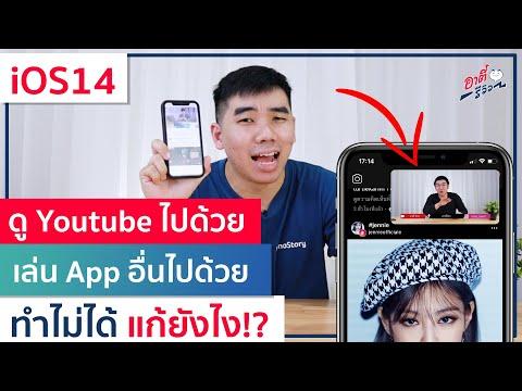 (iOS14) ดู Youtube ไปด้วยเล่น App อื่นไปได้วย ทำไม่ได้ แก้ยังไง!?   อาตี๋รีวิว EP.344