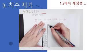 초등 6학년 실과 카드지갑만들기(1)