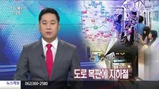 HD [광주MBC뉴스] 광주지하철 2호선의 미래 모습