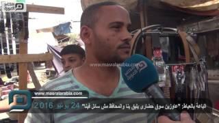 """باعة الجيزة بين """"البطش والإزالة"""".. معاناة معلومة ومسكوت عنها"""