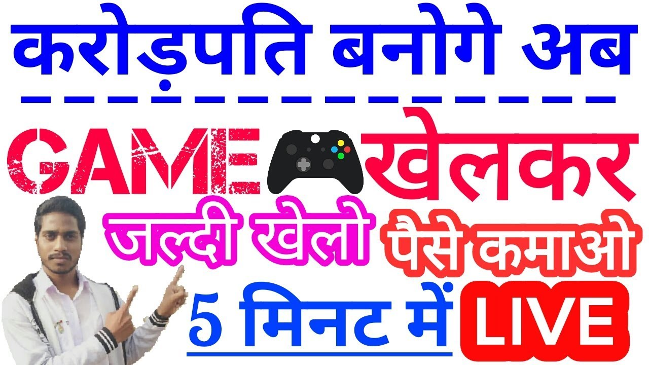 खेलकर पैसे कमाओ   करोड़पति बनो   Make Money Online from Game   Game Play to earn Money from home🔥😀