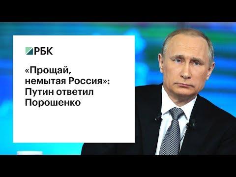 Смотреть Путин ответил Порошенко про Украину (