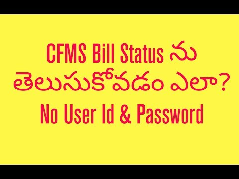 How to check CFMS Status with cfms bill number