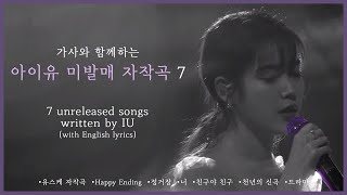 [Playlist] 7 Unreleased Songs written by IU with English lyrics (2020)