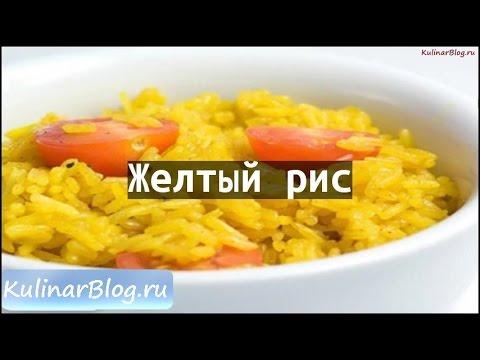 Как сделать рис желтого цвета