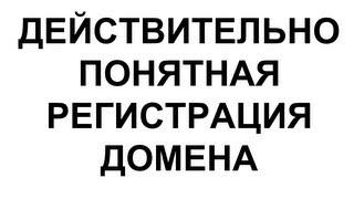 Регистрация Домена .RU(Видеоурок по регистрации домена в зоне .ру на хорошем хостинге