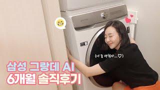 [신혼브이로그] 삼성 그랑데 AI 세탁기, 건조기 6개…