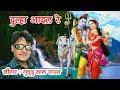 2018 Popular Bhojpuri Song  दूल्हा आईल रे  Dulha Ayil Re  Guddu Lal Yadav