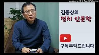 [정치평론]김종상의 정치인문학, 김종인과 야당단일화 민…